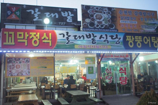 갈대밭식당