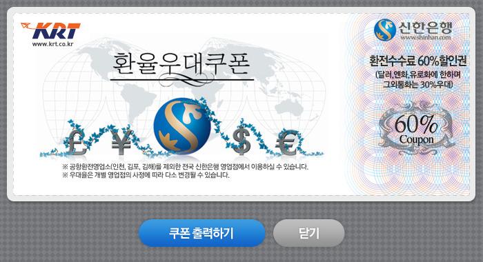 신한은행 환율우대쿠폰 60% - 신한은행 전 영업점(공항환전영업소-인천,김포,김해 제외)