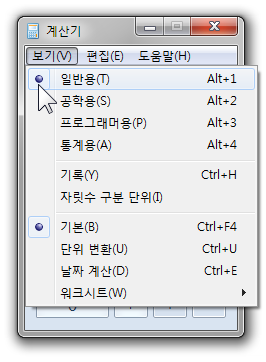 calculator_windows7_02