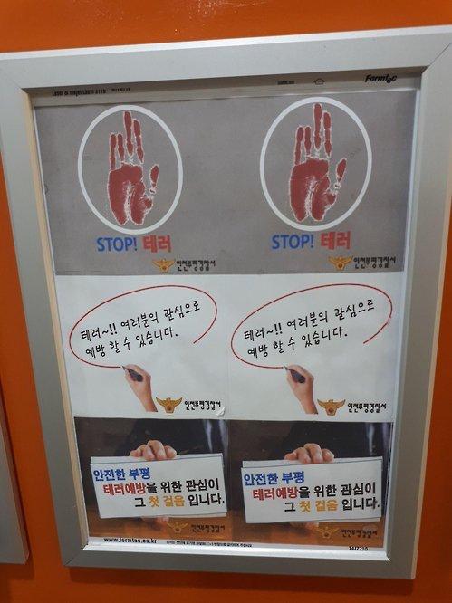 안중근 테러리스트 논란, 경찰이 안중근 손도장을 테러 예방 홍보물에?