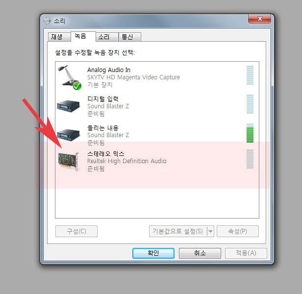 윈도우7 스테레오믹스 키는법 설정 설치하는 방법