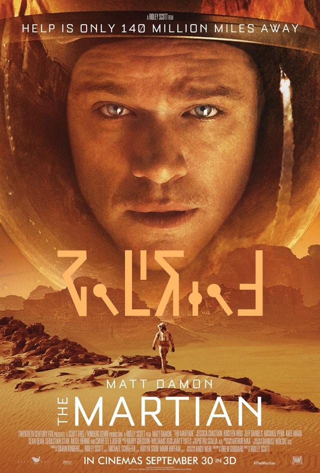 [책] 마션(The Martian)