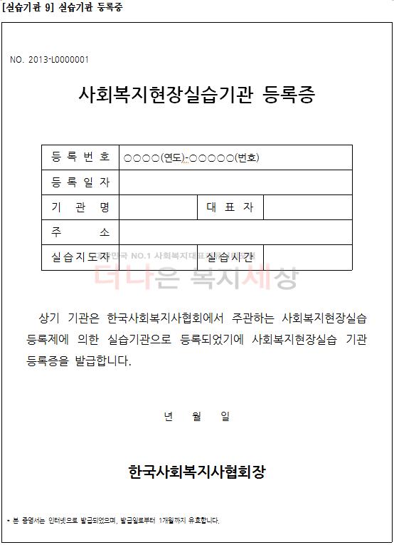 사회복지현장실습기관 등록증