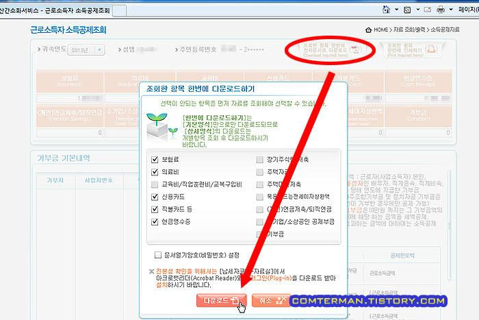 국세청 연말정산 13월의 월급 소득공제 증명서류 원천징수