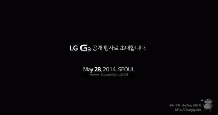 LG G3 티저, 일정, 공개 행사, 런칭,