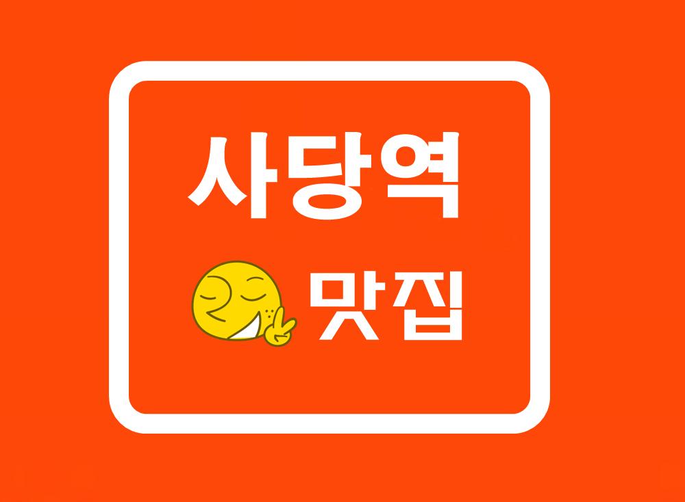 [사당역 맛집]사당역 주변 맛집 모음