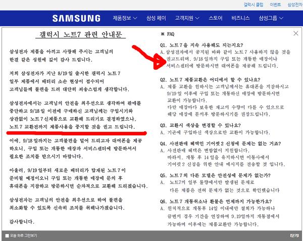 삼성전자 홈페이지의 '갤럭시 노트7 사용 중지 권고' 안내 팝업