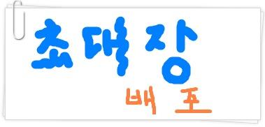 티스토리 블로그 초대장 배포