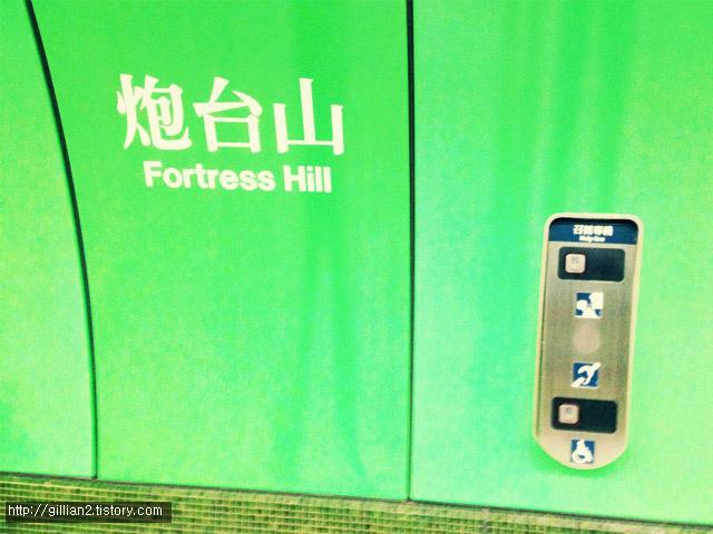 포트리스힐 역