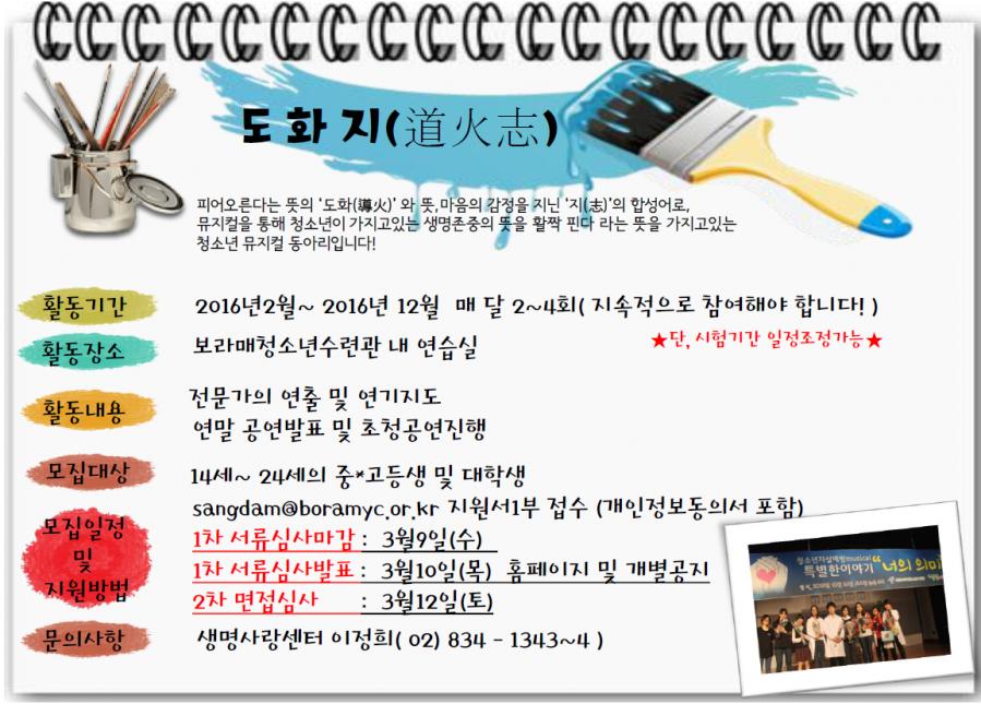 보라매청소년수련관 청소년자살예방뮤지컬동아리 도화지 모집