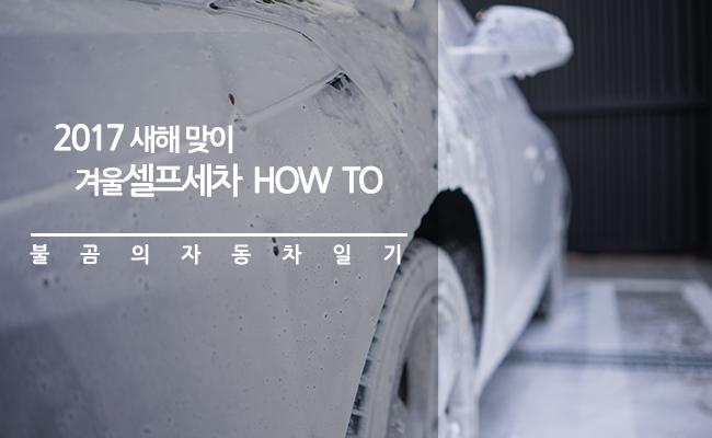새해맞이 겨울 셀프세차 필수 HOWTO -불곰의 자동차 일기