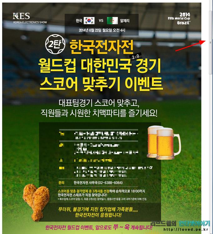 한국전자전, KES 2014, 스팸메일