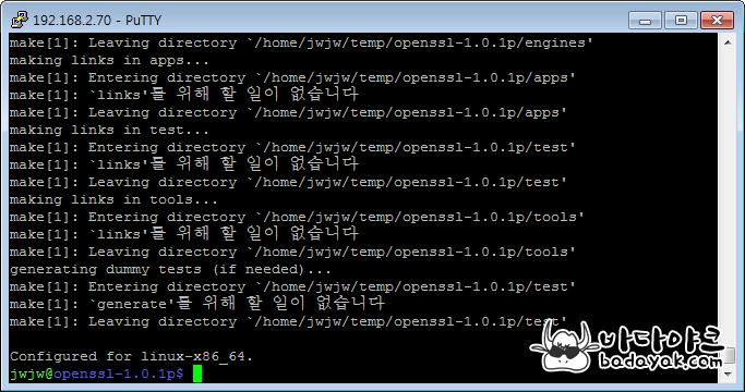 OpenSSL 설치 방법