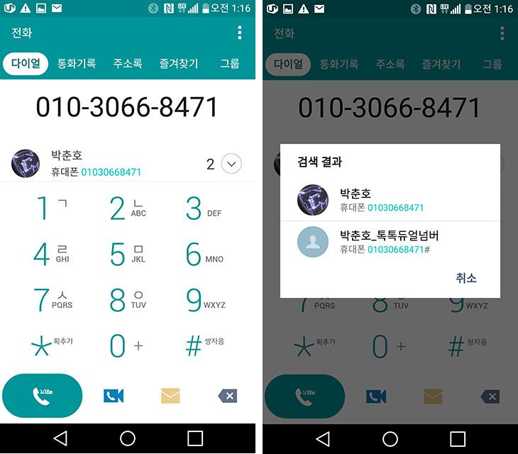 투폰서비스, 보다 좋은, 폰 하나로 ,두개의 번호, 톡톡 듀얼넘버,듀얼넘버,LG G4,유플러스,모바일,IT,투폰서비스 보다 좋은 폰 하나로 두개의 번호 톡톡 듀얼넘버를 사용하는 방법을 알아볼텐데요. 특별한 이유가 있어서 전화번호가 2개가 필요한 경우가 있습니다. 세컨드 폰처럼 말이죠. 하나 더 생긴 전화번호를 이용해서는 업무용 전화를 받을 때 사용할 수 있습니다. 투폰서비스 보다 좋은 톡톡 듀얼넘버는 가입도 간단하고 가격도 좀 더 저렴합니다. 8월 31일까지 신규가입자에게는 한달간 100원으로 듀얼넘버 서비스제공을하고 그 이후부터는 월 3000원에 사용이 가능 합니다. 상당히 저렴합니다. 선착순 5000명에게는 GS25편의점 모바일 상품권 3000원권도 준다고 하니 오히려 남네요. 투폰서비스보다 더 저렴하게 사용해볼 수 있습니다. 톡톡 듀얼넘버 사용방법은 무척 간단했는데요. 간단히 가입하고 내폰에 전화번호 하나를 더 생성할 수 있습니다. 대리점에 가거나 할 필요도 없습니다.