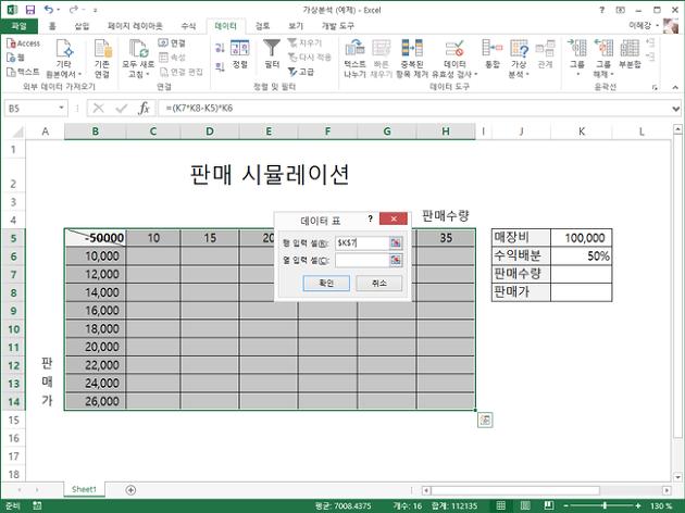 삼성물산_건설부문_엑셀_데이터표_8