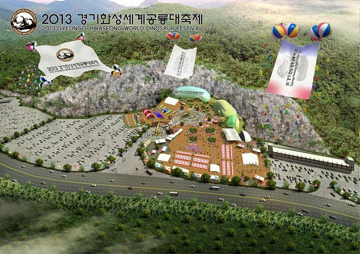 2013 경기화성세계공룡대축제 조감도