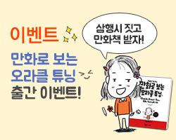 이벤트  [만화로 보는 오라클 튜닝] 출간 기념 이벤트☆