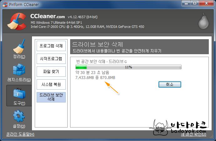 삭제 파일을 99.9% 확실히 삭제하는 방법