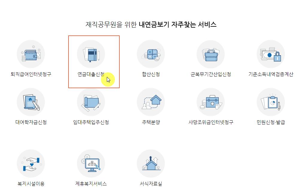 공무원연금관리공단 홈페이지 연금대출신청