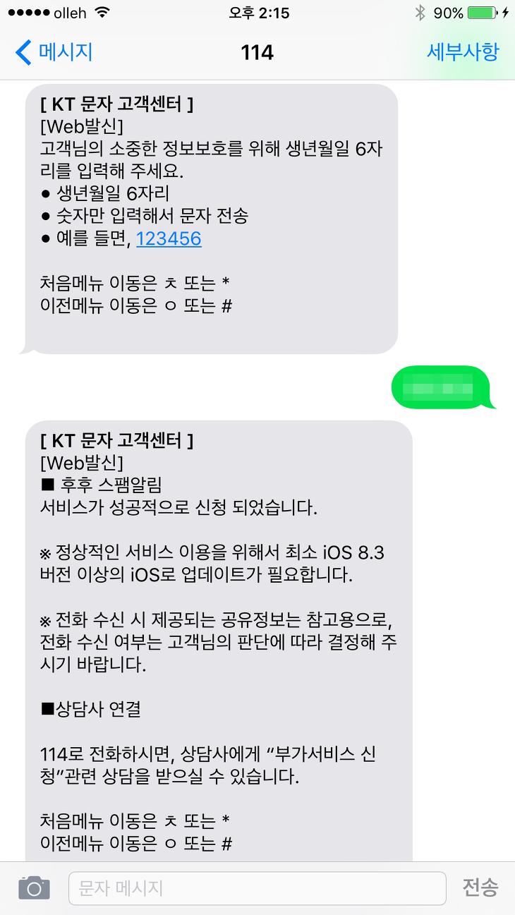 아이폰 전용 후후 스팸알림 서비스 신청