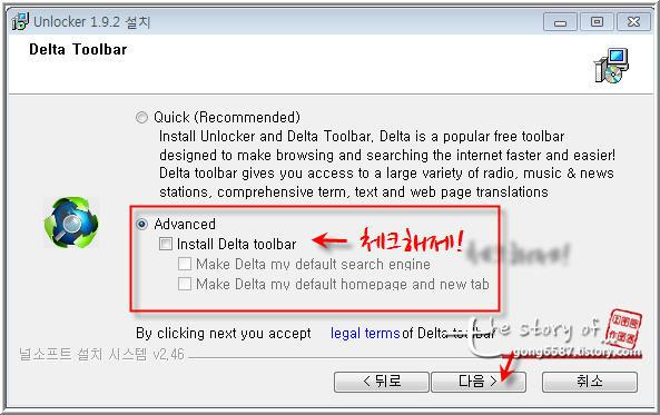 unlocker로 지워지지 않는 파일,폴더 삭제하기5