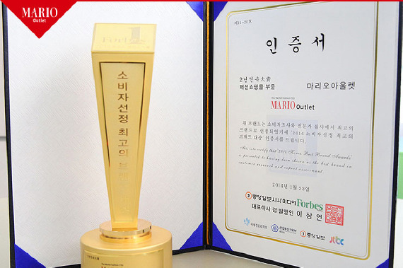 마리오아울렛 홍성열회장 수상소식