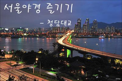 서울야경 즐기기 - 강남에서 바라본 청담대교