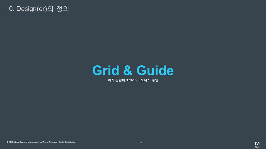 Grid & Guide 예시 황금비 1.1618 피보나치 수열