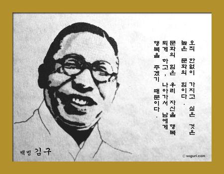 김구_문화