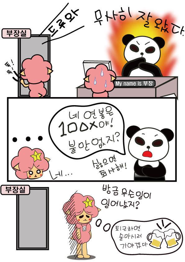 직장인 공감 흔한 거짓말 웹툰