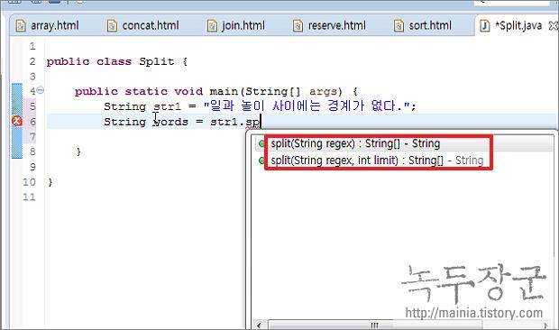 자바(Java) 문자열 구분을 위한 Split 함수 사용하는 방법