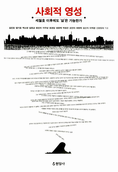 [연구소의 책]  사회적 영성- 세월호 이후에도 '삶'은 가능한가 (김진호, 엄기호, 김응교 외 | 현암사)