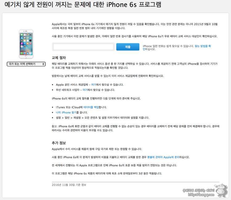 아이폰6, 아이폰6s, 플러스, iOS, 10.2.1, 버그, 픽스, 강제종료, 배터리, 무상교체