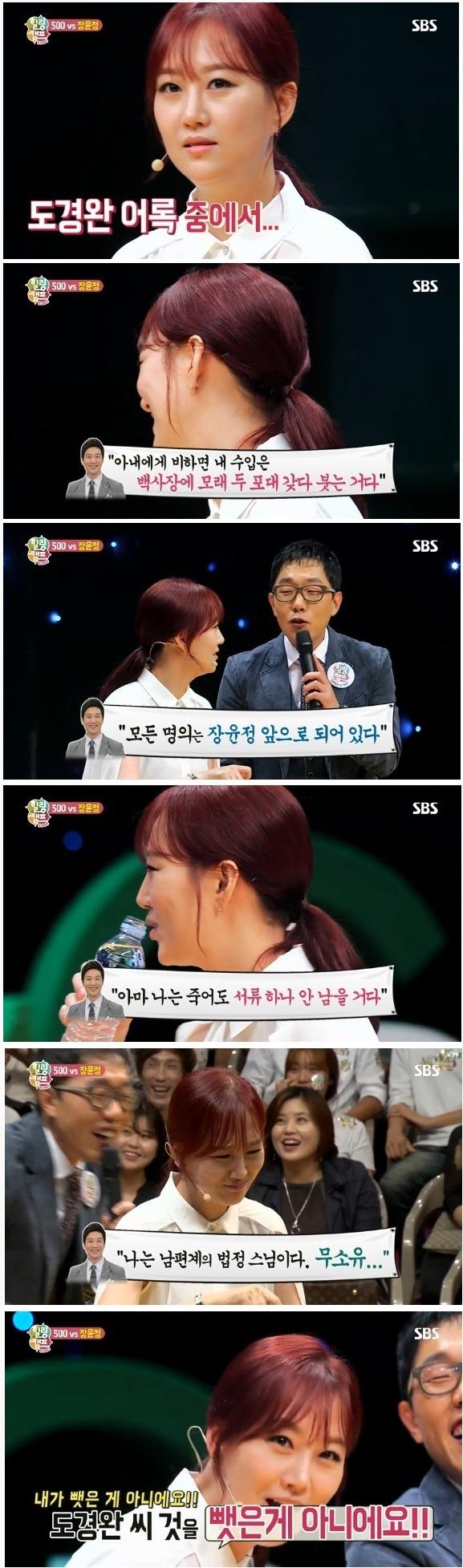 장윤정+힐링캠프