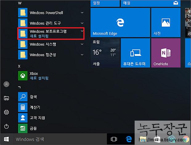 윈도우10 익스플로러 바탕화면에 바로가기 아이콘 만드는 방법