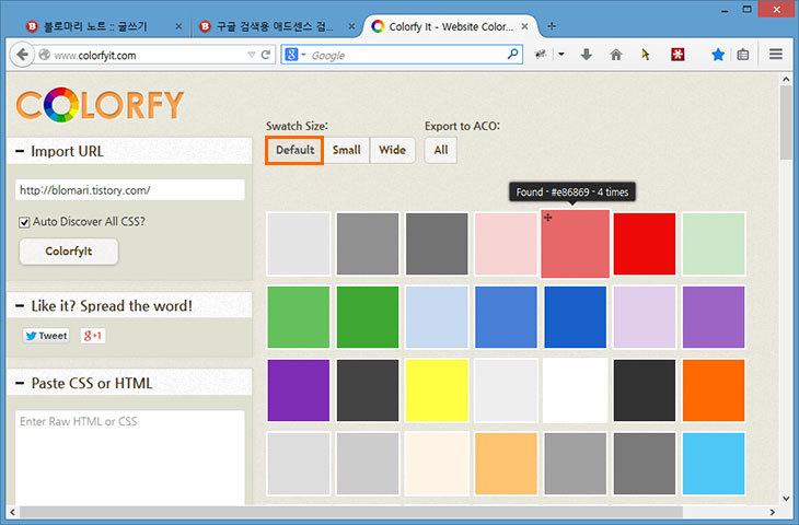웹 사이트의 색상을 분석해 보자