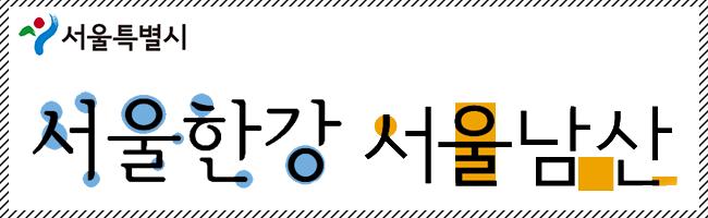 http://www.seoul.go.kr/v2012/seoul/symbol/font.html