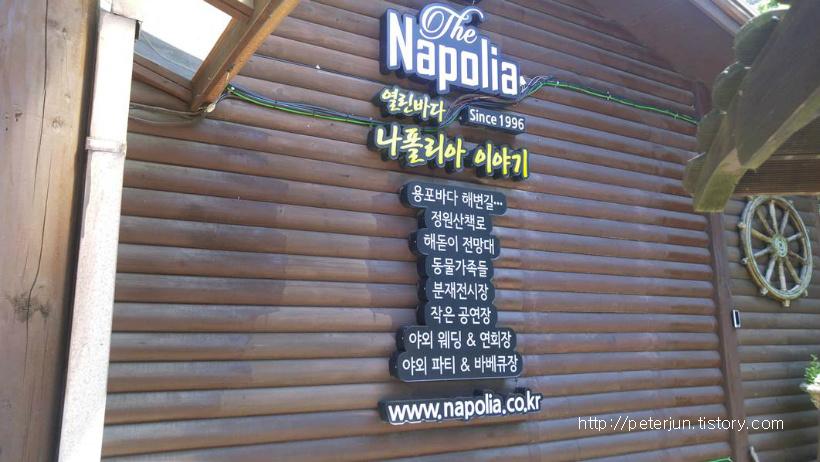 카페 나폴리아