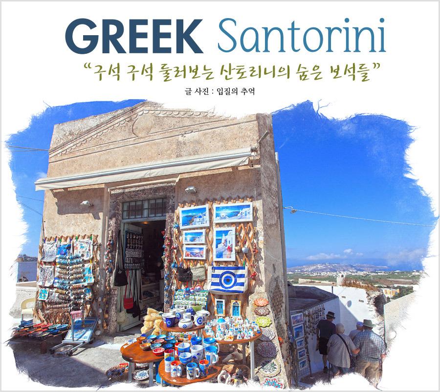 그리스 산토리니 여행(10), 산토리니의 숨은 여행지, 예술의 기운이 넘치는 피르고스(Pyrgos) 마을