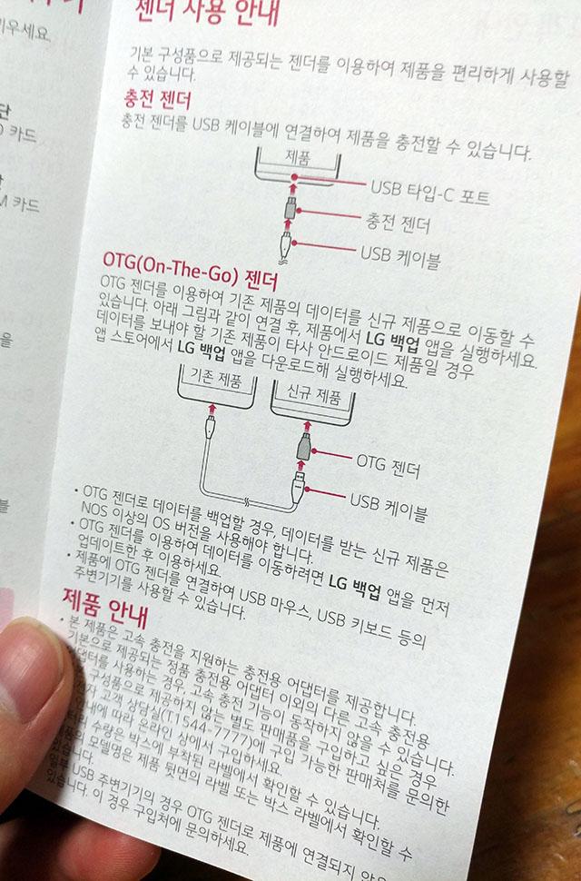 LG V20 첫인상 주절거리는 리뷰 - G2에 이후 오랜만에 명작의 향기? -
