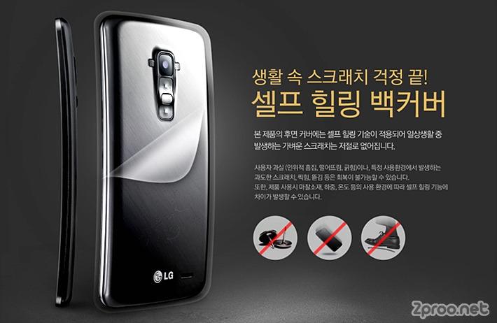 셀프 힐링 백 커버 - LG G Flex 플렉시블 스마트폰