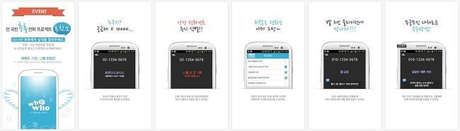 스팸 문자 전화 번호 차단 앱 후후 어플 추천
