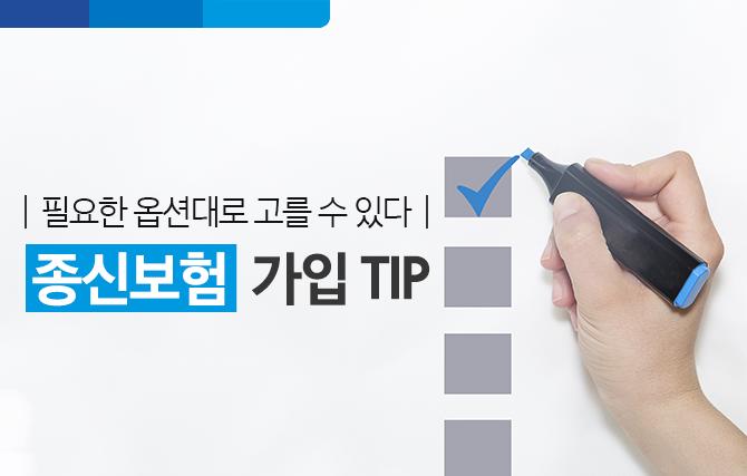 [머니in라이프] 종신보험 가입 TIP, 필요한 옵션대로 고를 수 있다