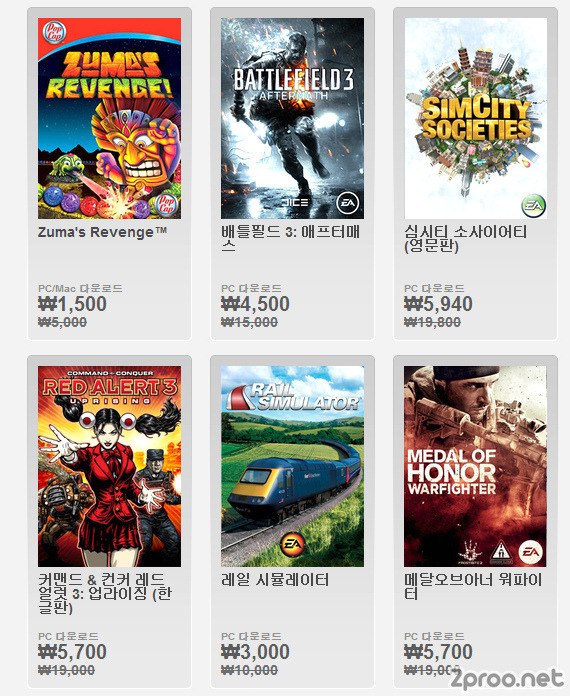 배틀필드3 애프터매스, 심시티 소사이어티, 레일 시뮬레이터, EA 게임 세일 품목