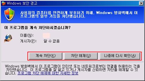 윈도우 방화벽 보안 경고