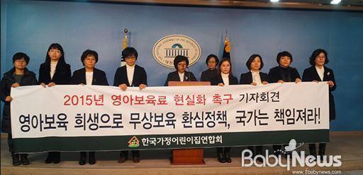 한국가정어린이집_기자회견