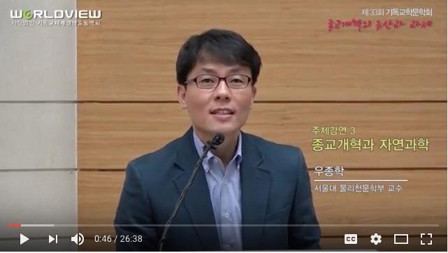 [동영상] 종교개혁의 유산과 과학