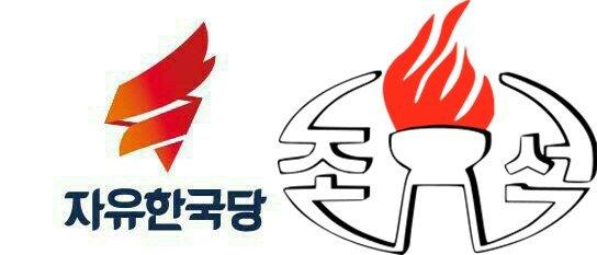 자유한국당 로고 논란, 북한 김일성 상징 의혹까지?