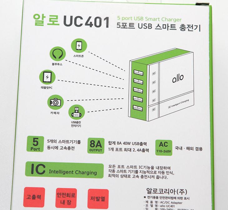 5구 USB 멀티충전기 ,알로코리아 ,allo UC401 후기,IT,IT 제품리뷰,후기,사용기,5구 USB 멀티충전기 알로코리아 allo UC401 후기를 올려봅니다. 가정에서 USB로 충전할 수 있는 기기들이 점점 늘어나고 있습니다. 스마트폰이나 태블릿 그리고 디지털카메라와 기타 여러 기기들이 USB 전원을 사용합니다. 그러면서 필요해진게 포트가 많은 5구 USB 멀티충전기 같은 제품 입니다. 알로코리아에서는 allo UC401을 내어놓았는데요. 물론 5구 USB 충전기가 처음은 아닙니다. 이미 많은 제품이 있죠. 다만 좀 차이점이라면 각 포트에 최대 2.4A까지 출력이 가능하며 최대 모두 합쳐서 40W 출력이 가능하다는 것 입니다. 물론 스마트폰이나 태블릿을 충전할 때 무조건 높은 전류가 들어갈 때 좋은것은 아닙니다. 이것은 디바이스에서 결정을 하게 되는데요. 즉 스마트폰을 충전할 때 스마트폰의 충전상태에 따라서 수치가 다르게 나타날 수 있습니다. 처음에는 빠르게 충전이 되다가 배터리가 많이 충전이 되게 되면 천천히 충전이 되게 되죠. 5구 USB 멀티충전기 알로코리아 allo UC401는 5개의 기기를 동시에 충전할 수 있다는 것에 큰 의미가 있습니다. 여행을 갔을 때 USB 충전단자를 찾기 위해서 싸울일이 없죠.