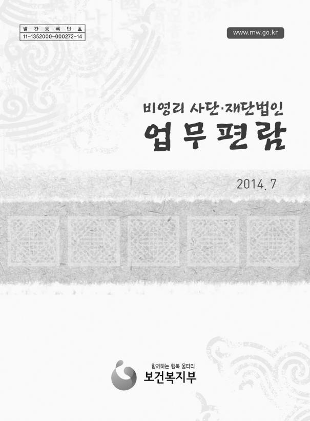 [표지] 2014년 비영리 사단 재단법인 업무편람